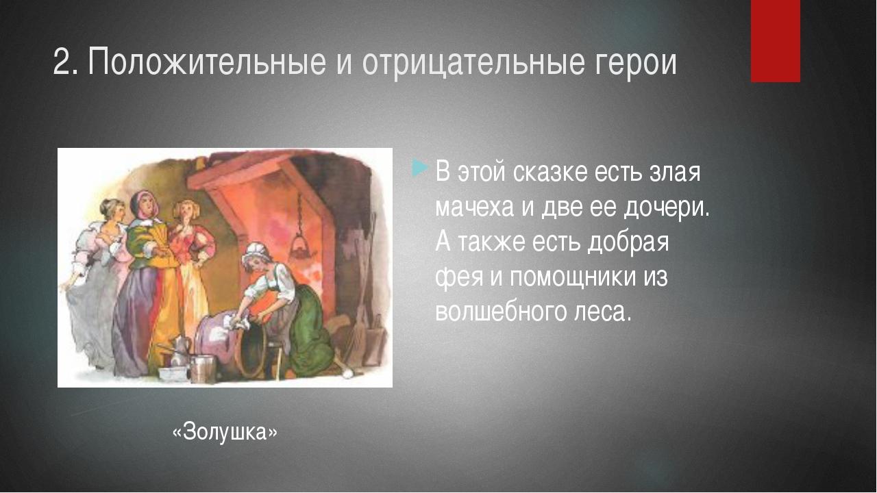2. Положительные и отрицательные герои В этой сказке есть злая мачеха и две е...