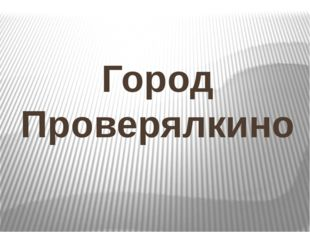Город Проверялкино