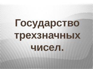 Государство трехзначных чисел.