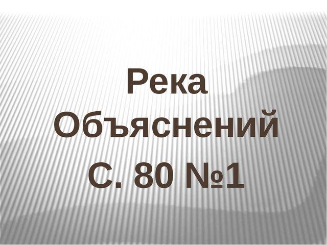 Река Объяснений С. 80 №1