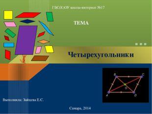 ГБС(К)ОУ школа-интернат №17 ТЕМА Выполнила: Зайцева Е.С. Самара, 2014 Четыре
