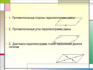 1. Противоположные стороны параллелограмма равны 2. Противоположные углы пар