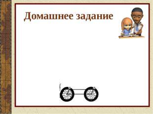 Домашнее задание № 381 На рисунке изображены два одинаковых колеса тепловоза.