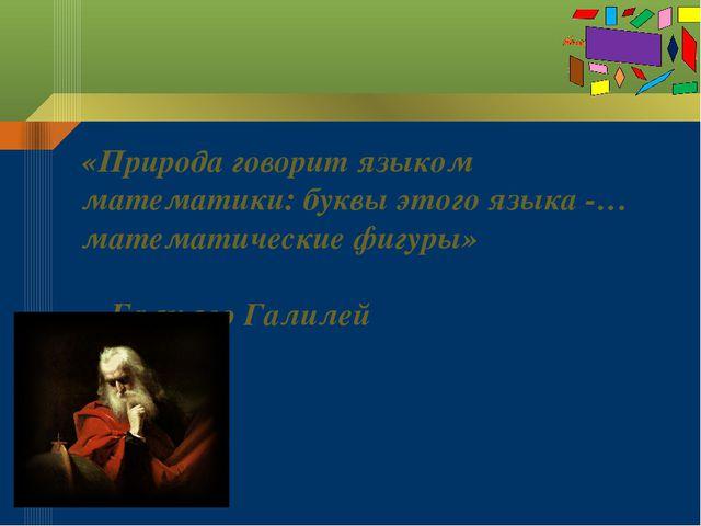 «Природа говорит языком математики: буквы этого языка -… математические фигур...
