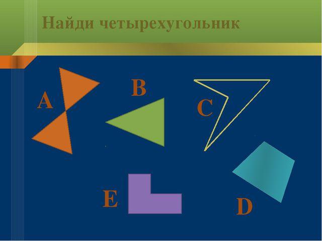 Найди четырехугольник А В С D E