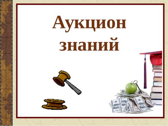 Аукцион знаний