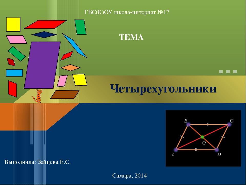 ГБС(К)ОУ школа-интернат №17 ТЕМА Выполнила: Зайцева Е.С. Самара, 2014 Четыре...