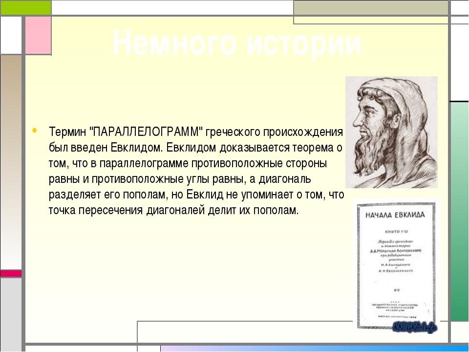 """Термин """"ПАРАЛЛЕЛОГРАММ"""" греческого происхождения и был введен Евклидом. Евкли..."""