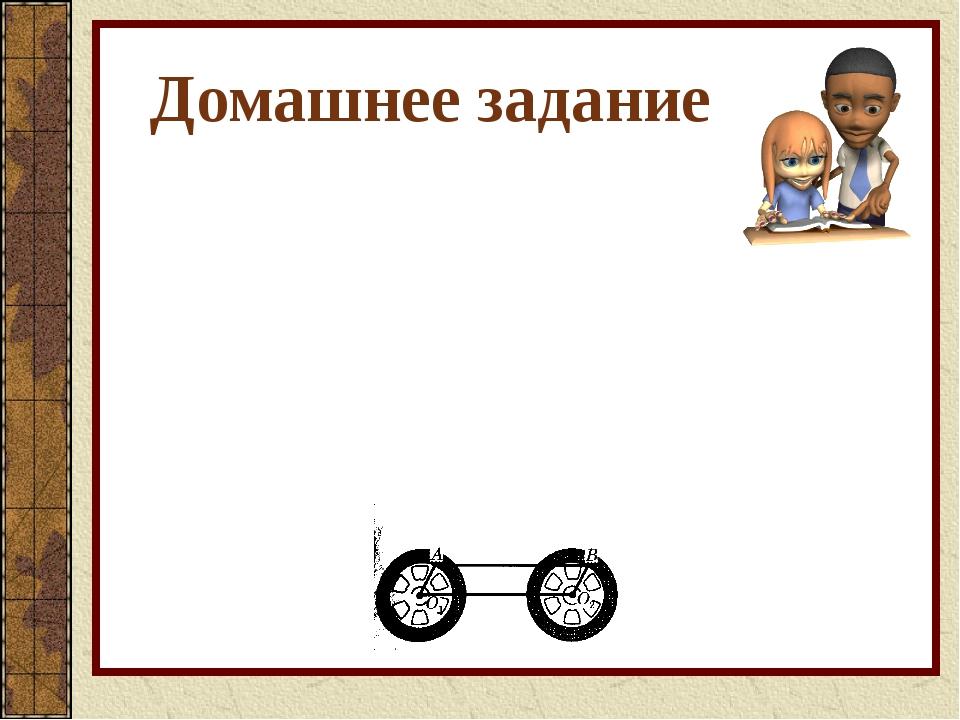 Домашнее задание № 381 На рисунке изображены два одинаковых колеса тепловоза....
