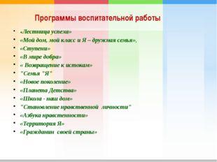 Программы воспитательной работы «Лестница успеха» «Мой дом, мой класс и Я – д