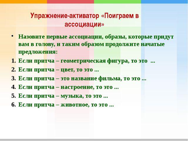 Упражнение-активатор «Поиграем в ассоциации» Назовите первые ассоциации, обр...