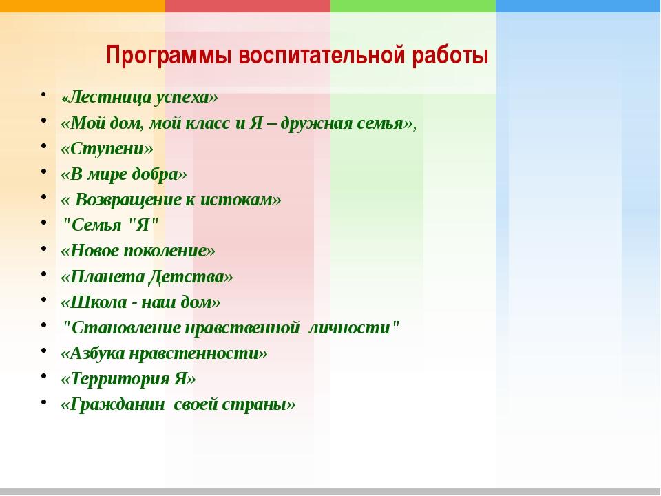 Программы воспитательной работы «Лестница успеха» «Мой дом, мой класс и Я – д...