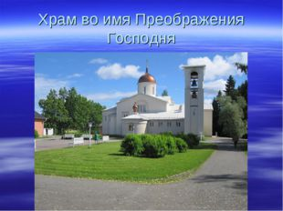 Храм во имя Преображения Господня