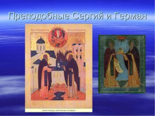 Преподобные Сергий и Герман