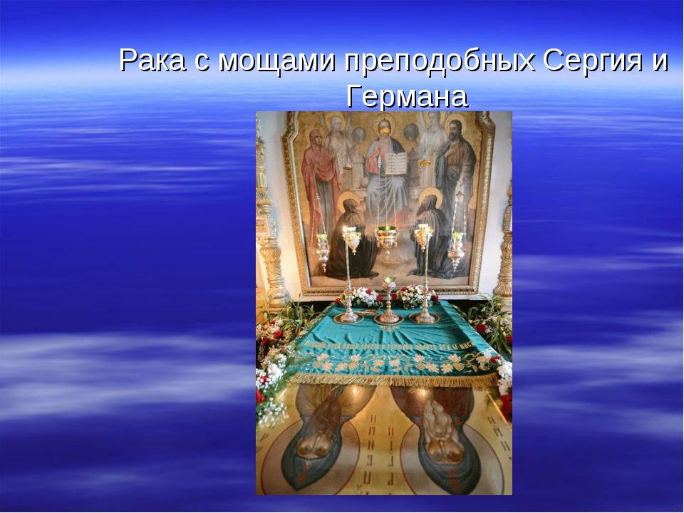 Рака с мощами преподобных Сергия и Германа