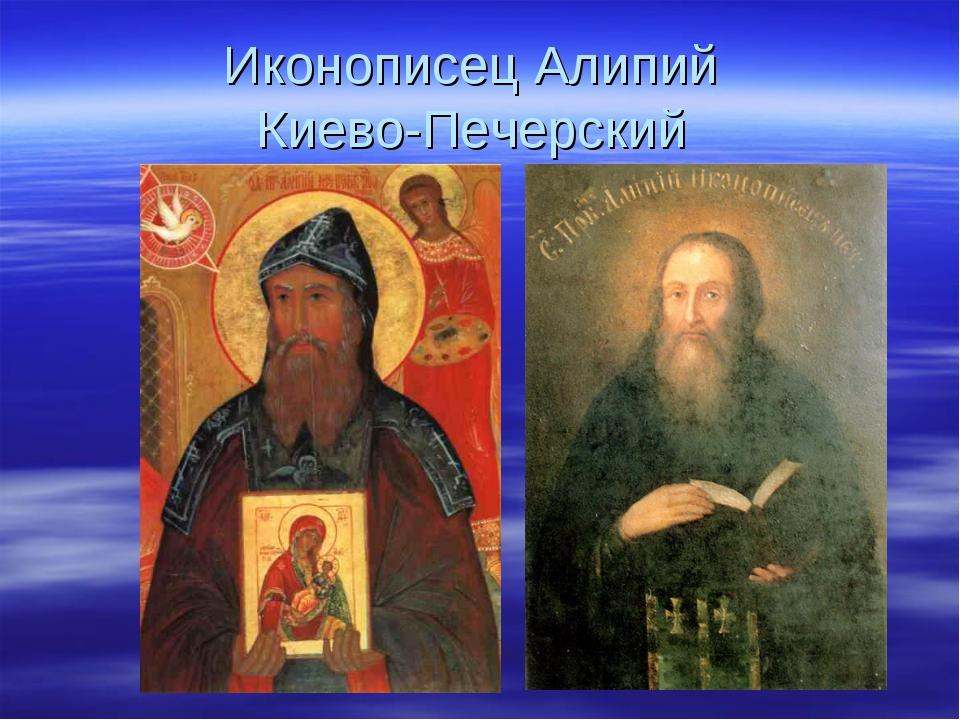 Иконописец Алипий Киево-Печерский