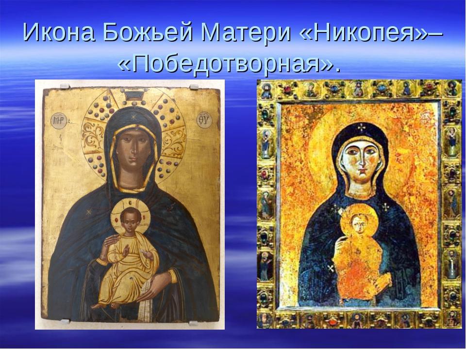 Икона Божьей Матери «Никопея»– «Победотворная».