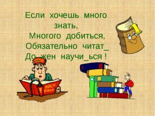 Если хочешь много знать, Многого добиться, Обязательно читат_ До_жен научи_ьс