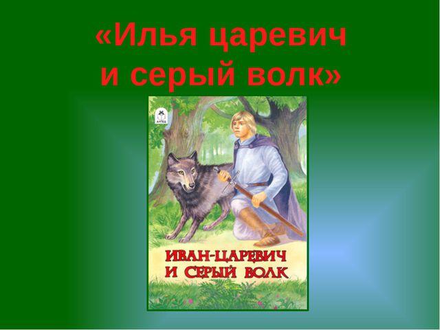 «Илья царевич и серый волк»