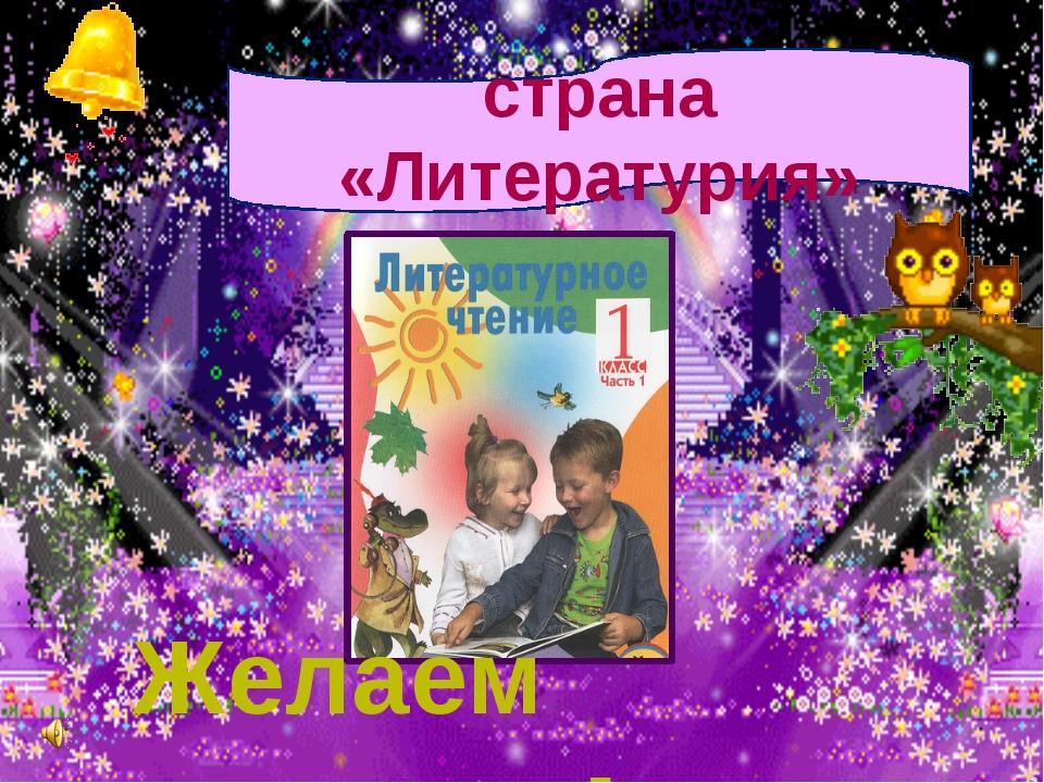 Желаем успехов ! страна «Литературия»