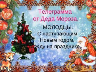 Телеграмма от Деда Мороза. МОЛОДЦЫ. С наступающим Новым годом. Жду на праздни