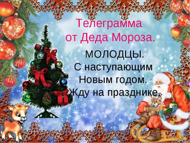 Телеграмма от Деда Мороза. МОЛОДЦЫ. С наступающим Новым годом. Жду на праздни...