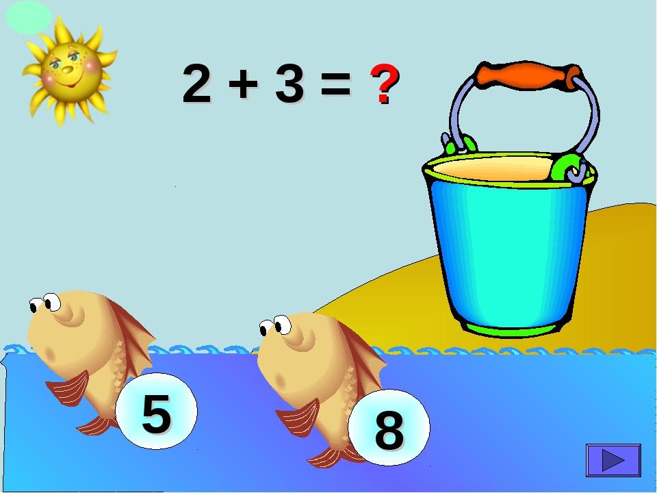 2 + 3 = ? 5
