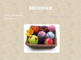 веснянка Автор презентации: Кретова м.А. Москва, 2013 г.