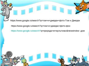 https://www.google.ru/search?q=том+и+джерри+фото-Том и Джерри https://www.goo