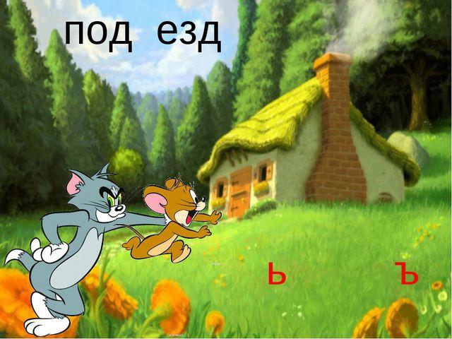 под езд ь ъ