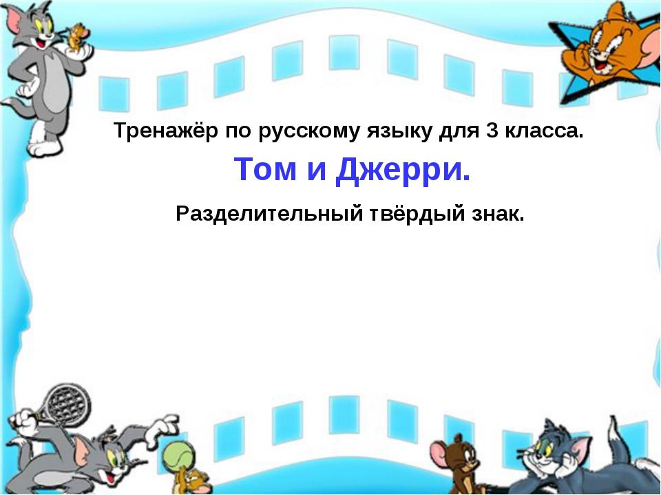 Тренажёр по русскому языку для 3 класса. Том и Джерри. Разделительный твёрдый...