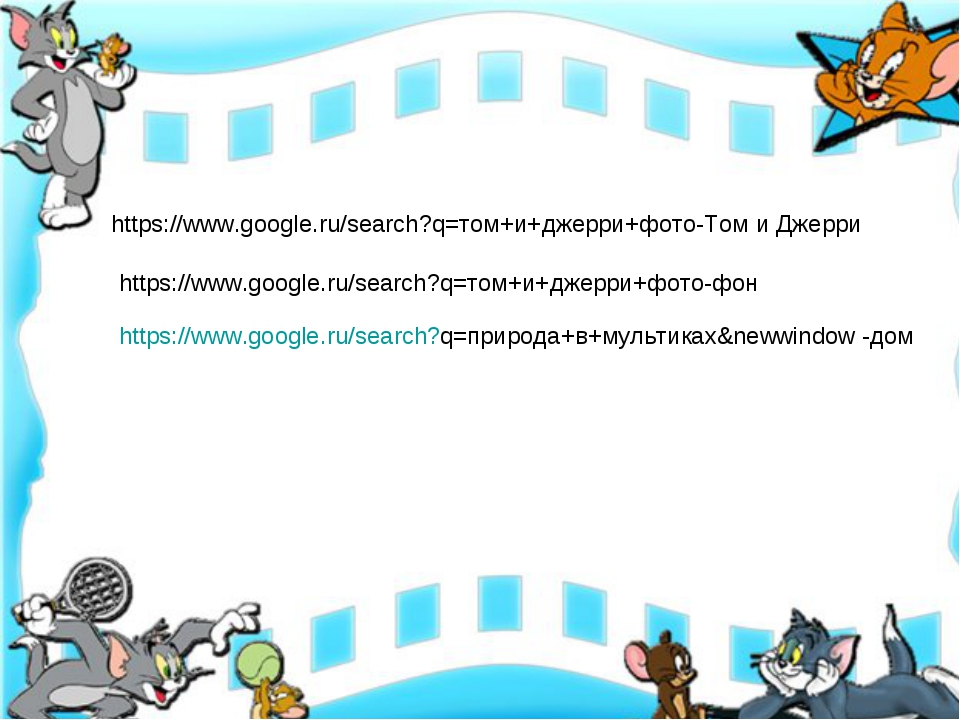 https://www.google.ru/search?q=том+и+джерри+фото-Том и Джерри https://www.goo...