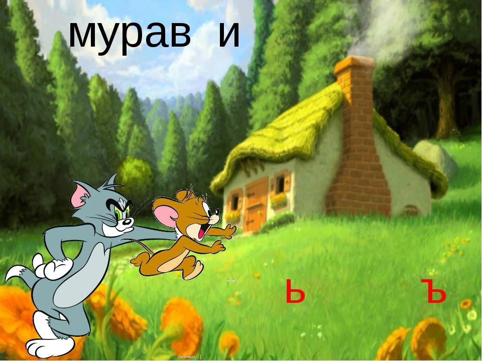 мурав и ь ъ
