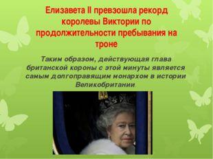 Елизавета II превзошла рекорд королевы Виктории по продолжительности пребыван