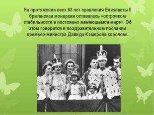 На протяжении всех 63 лет правления Елизаветы II британская монархия оставала