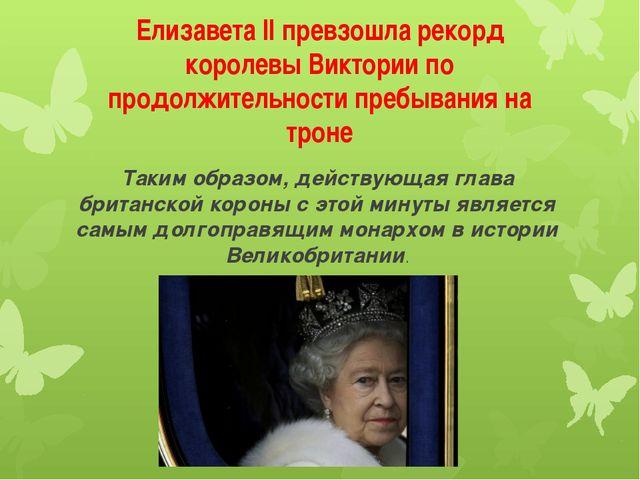 Елизавета II превзошла рекорд королевы Виктории по продолжительности пребыван...
