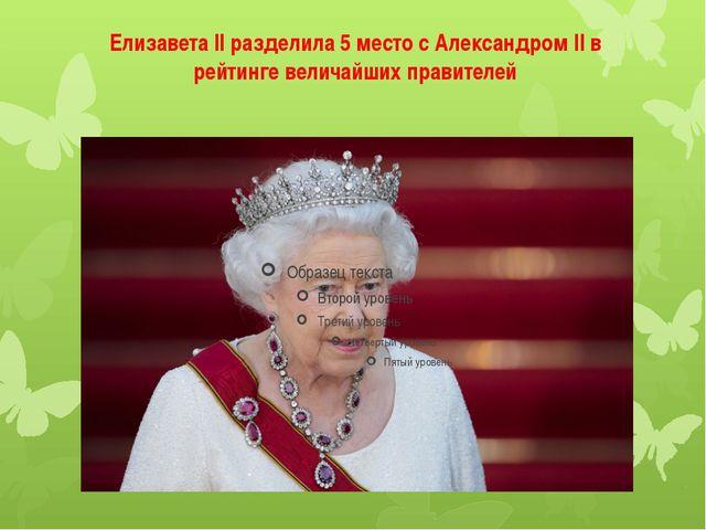 Елизавета II разделила 5 место с Александром II в рейтинге величайших правите...