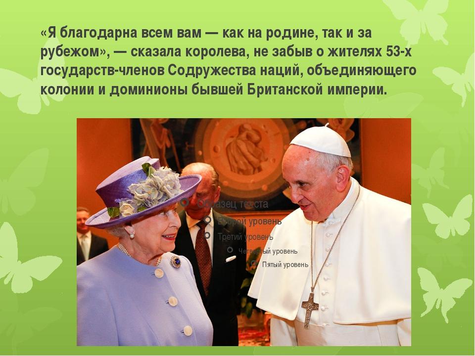 «Я благодарна всем вам — как на родине, так и за рубежом», — сказала королева...