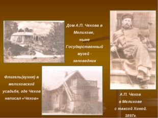 Дом А.П. Чехова в Мелихове, ныне Государственный музей - заповедник Флигель(к