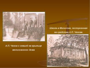А.П. Чехов с семьей на крыльце мелиховского дома Школа в Мелихове, построенна
