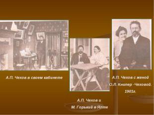 А.П. Чехов в своем кабинете А.П. Чехов с женой О.Л. Книпер -Чеховой. 1901г. А