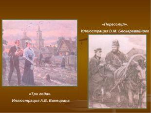 «Три года». Иллюстрация А.В. Ванециана «Пересолил». Иллюстрация В.М. Бескарав