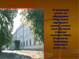 Греческая школа Таганрога В греческой школе ,по убеждению отца, слепо веривше