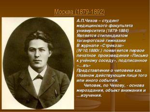 Москва (1879-1892) А.П.Чехов – студент медицинского факультета университета (