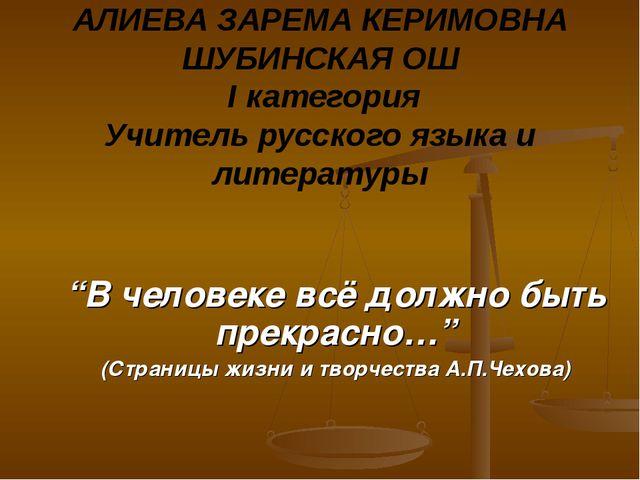 АЛИЕВА ЗАРЕМА КЕРИМОВНА ШУБИНСКАЯ ОШ I категория Учитель русского языка и лит...