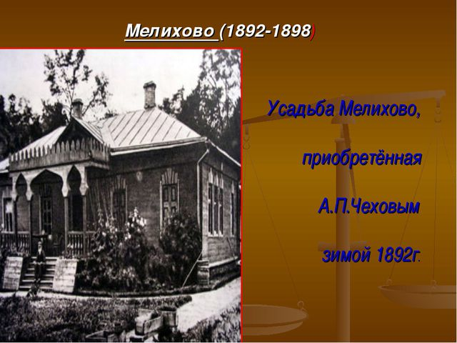 Мелихово (1892-1898) Усадьба Мелихово, приобретённая А.П.Чеховым зимой 1892г.