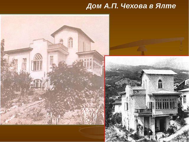 Дом А.П. Чехова в Ялте