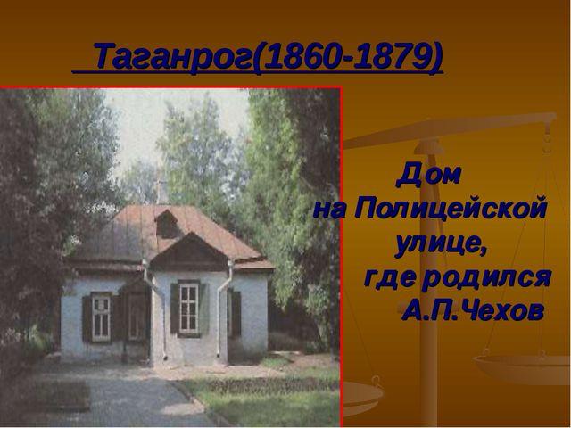 Таганрог(1860-1879) Дом на Полицейской улице, где родился А.П.Чехов