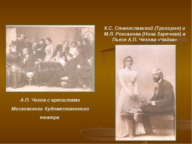 А.П. Чехов с артистами Московского Художественного театра К.С. Станиславский...