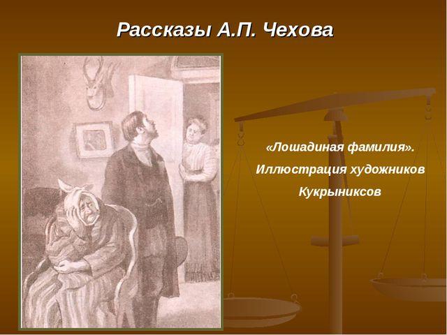 «Лошадиная фамилия». Иллюстрация художников Кукрыниксов Рассказы А.П. Чехова